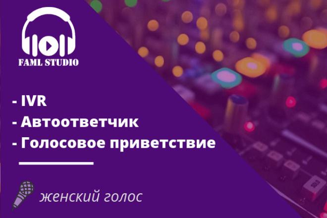 Сделаю голосовое приветствие, автоответчик, IVR - женский голос 2 - kwork.ru