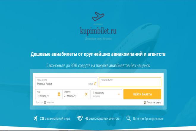 Собственный сайт по продаже авиабилетов под ключ 1 - kwork.ru