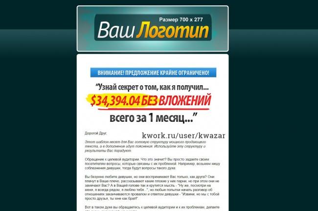 Продам простой одностраничный сайт landing page 1 - kwork.ru
