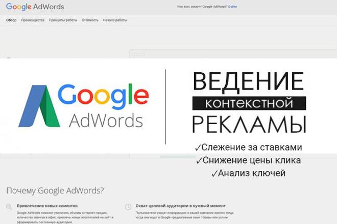 Ведение контекстной рекламы Google Adwords - 1 неделя 1 - kwork.ru