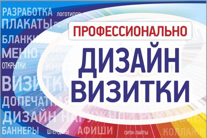 Качественно дизайн визитки+исходник 30 - kwork.ru