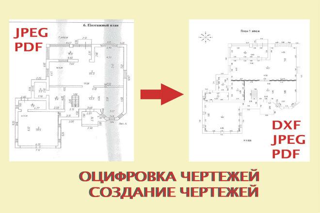 Оцифровка и создание чертежей в AutoCAD 5 - kwork.ru