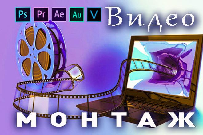Монтаж,обрезка, склейка видео, наложение звука, титров 3 - kwork.ru