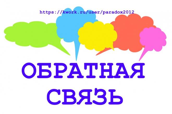 Подключу форму обратной связи для сайта 1 - kwork.ru