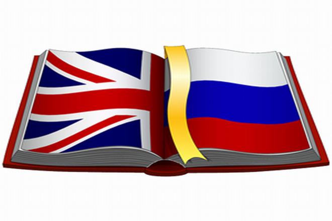 Перевод с английского на русский и с русского на английский 1 - kwork.ru