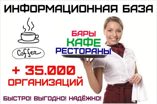 База организаций общепита - бары, рестораны, кафе 1 - kwork.ru