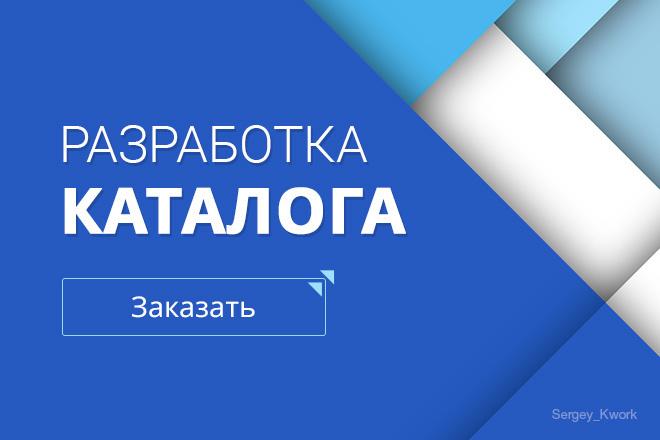 Разработаю каталог 9 - kwork.ru