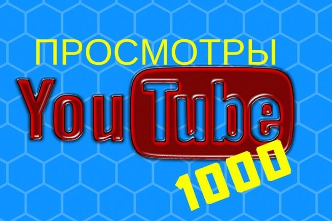 1000 просмотров ролика c YouTube 1 - kwork.ru