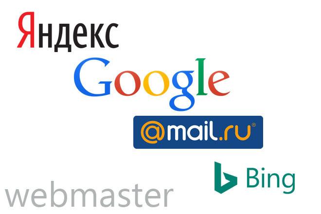 Регистрация сайта в поисковых системах 1 - kwork.ru