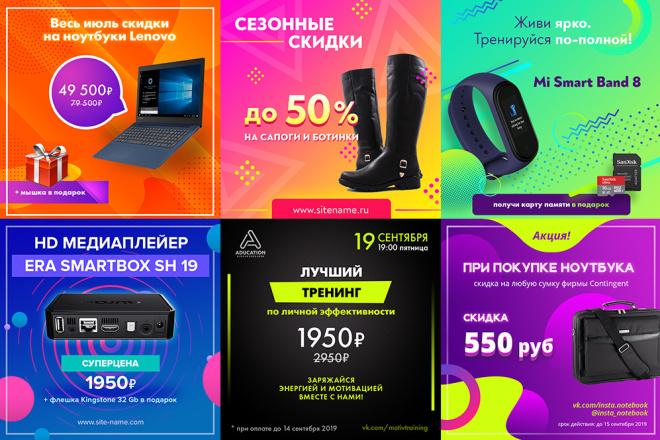 6 шаблонов баннеров для ВКонтакте, Инстаграм, таргетированной рекламы