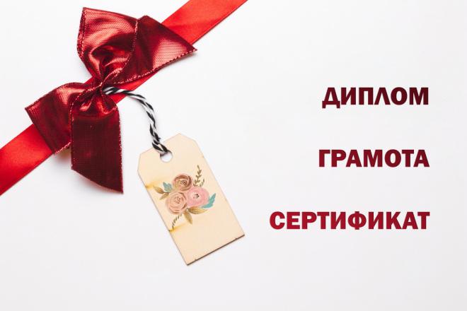 Дизайн сертификата, грамоты, диплома 5 - kwork.ru