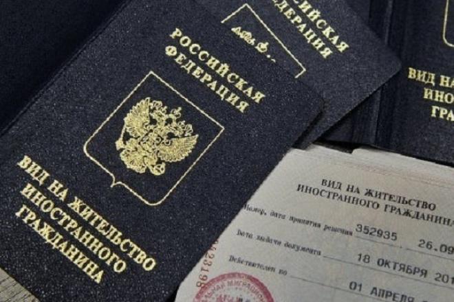 Заполню бланки Заявления на РВП и ВНЖ 1 - kwork.ru