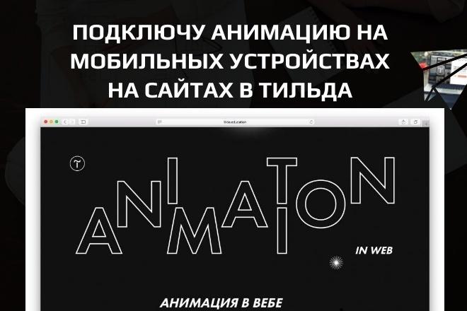 Анимация в Тильда на мобильных устройствах 1 - kwork.ru