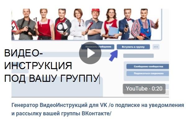 Видеоинструкция о подписках на Вашу VK группу, уведомл. и ЛС рассылку 1 - kwork.ru