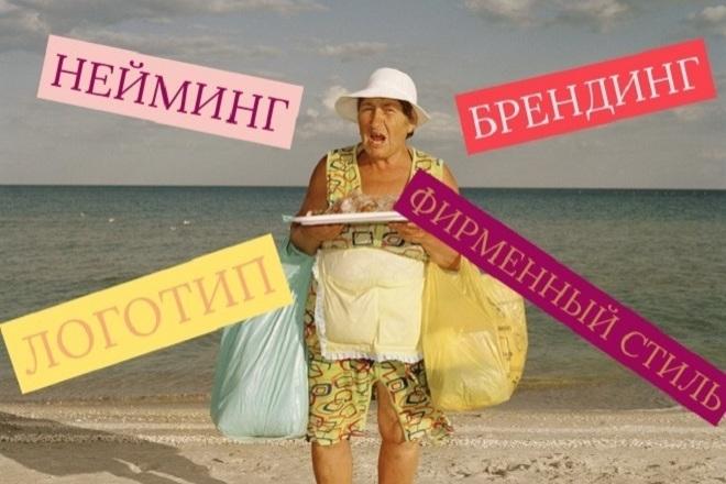 Разработаем для Вас уникальный слоган 1 - kwork.ru