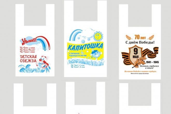 Сделаю макет пакета-майки 8 - kwork.ru