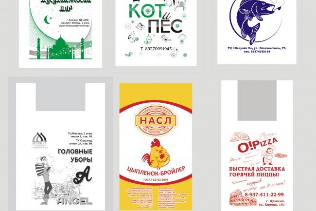 Сделаю макет пакета-майки 3 - kwork.ru