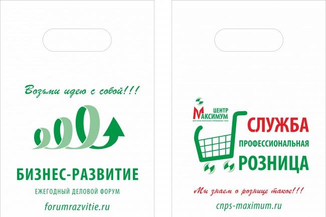 Сделаю макет пакета-майки 4 - kwork.ru