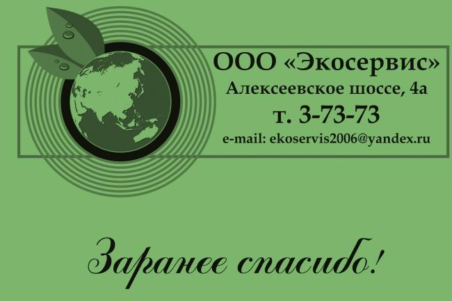 Сделаю макет пакета-майки 6 - kwork.ru