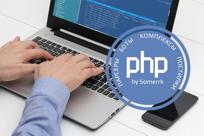 Напишу парсер на PHP 1 - kwork.ru