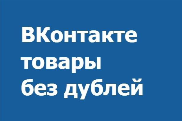 Удалить дубли товаров ВКонтакте 1 - kwork.ru