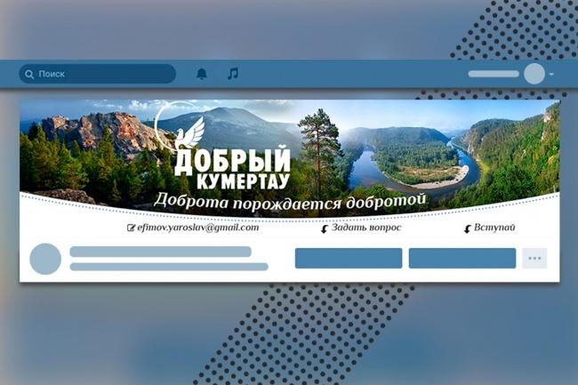 Разработаю оформление которое заметят, для любой социальной сети 5 - kwork.ru