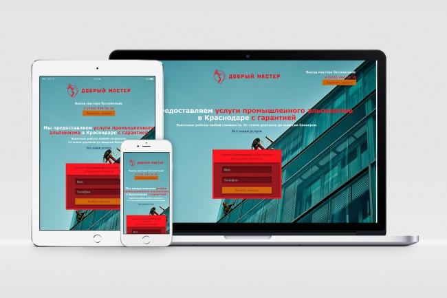 Адаптивная верстка html/css (мобильные сайты, landing page) 1 - kwork.ru