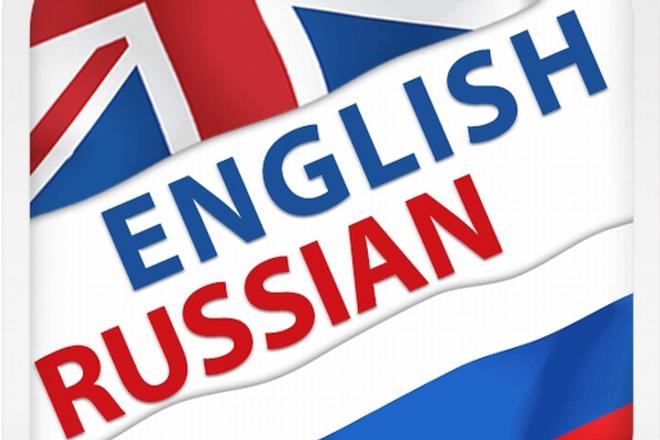Сделаю перевод текста с английского языка на русский и обратно 1 - kwork.ru