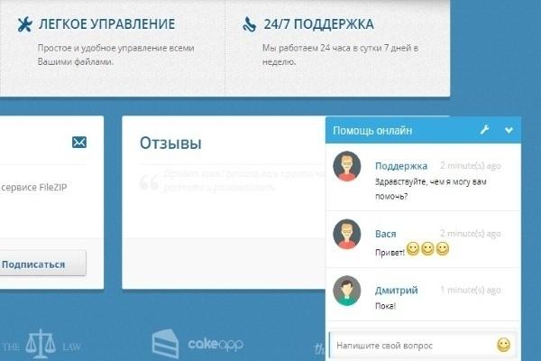 Скрипт - онлайн консультант 1 - kwork.ru