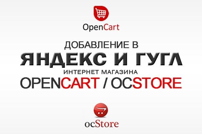 Добавлю Ваш интернет-магазин OpenCart OcStore в Яндекс и Гугл 1 - kwork.ru