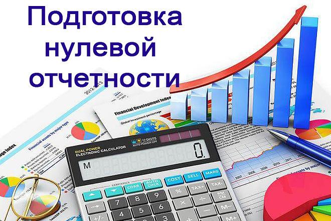 Нулевая декларация для ООО или ИП 1 - kwork.ru