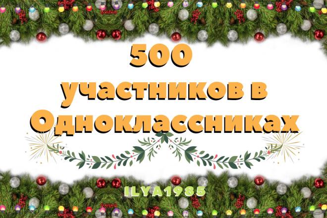 500 участников в Одноклассниках 1 - kwork.ru