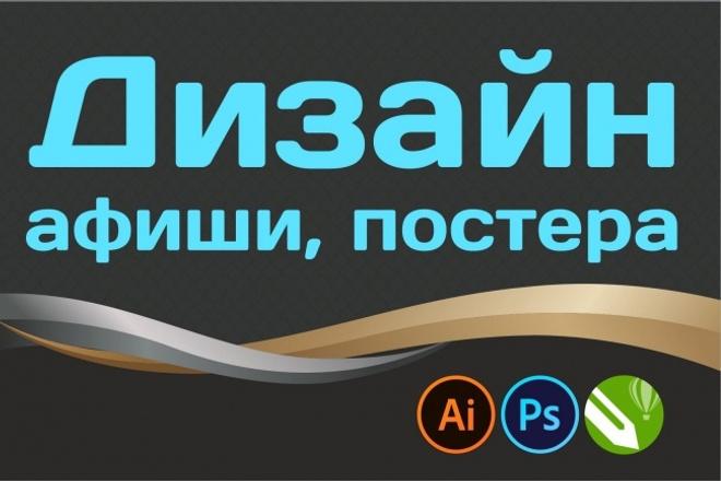 Сделаю афишу, постер, плакат 2 - kwork.ru