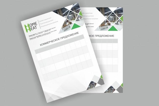 Дизайн коммерческого предложения 17 - kwork.ru