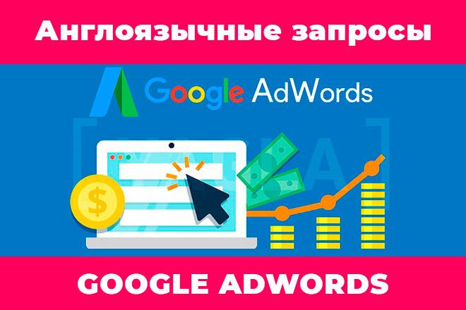 Семантическое ядро по английским ключевым словам с Google Adwords 1 - kwork.ru