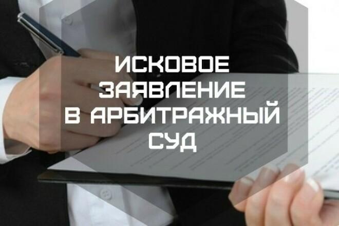Исковое заявление в арбитражный суд 1 - kwork.ru