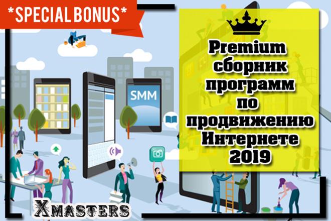 Premium сборник программ по продвижению в Интернете 2019 1 - kwork.ru