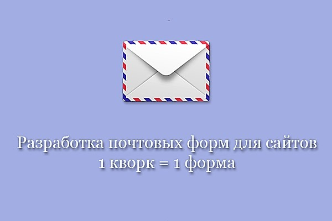 Разработка почтовых форм для сайтов 1 - kwork.ru