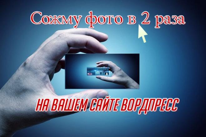 Установлю плагин. Сжатие фото на сайте Вордпресс от 10 до 90% без потери качества 1 - kwork.ru