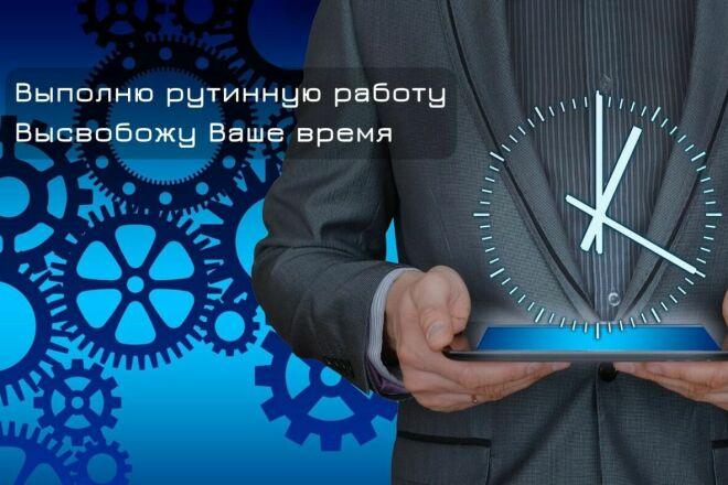 Выполню рутинную работу 1 - kwork.ru