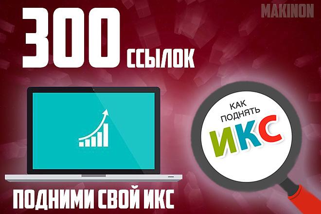 300 Жирных анкорных ссылок с высоким ИКС. Самое выгодное предложение 1 - kwork.ru