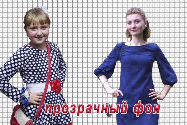 Сделаю прозрачный фон ваших фотографий 7 - kwork.ru