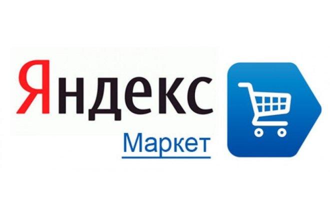 Настройка Яндекс Маркет под модерацию 1 - kwork.ru