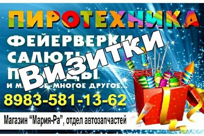 2 варианта визитки + исходник 8 - kwork.ru
