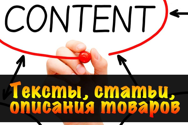 Описания товаров, уникальный контент для вашего сайта 1 - kwork.ru