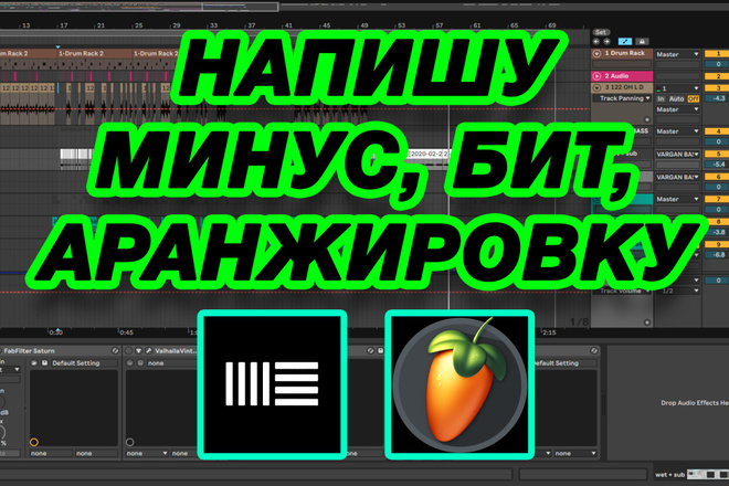 Напишу минус, бит, аранжировку в любом стиле 1 - kwork.ru