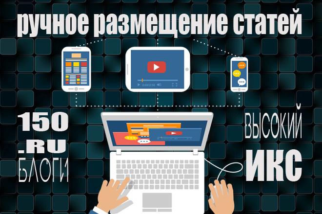 Ручное размещение 150 статей в .RU блогах. Высокий ИКС 1 - kwork.ru