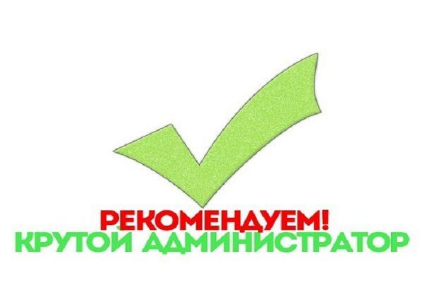 Администрирование вашей группы в социальной сети 1 - kwork.ru