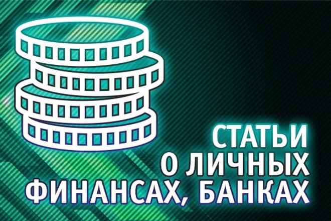 Статьи о банках и личных финансах 1 - kwork.ru