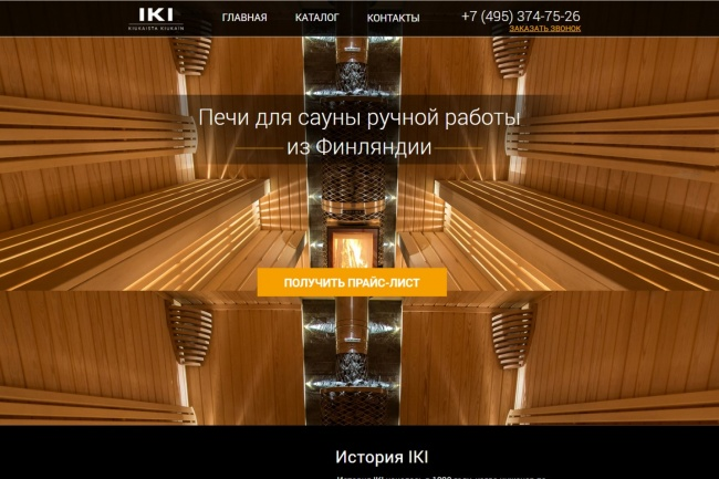 Создам LandingPage - Продающую страницу 4 - kwork.ru